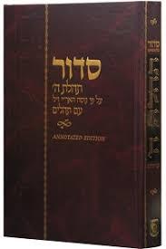 tehillat hashem siddur siddur tehillat hashem annotated hebrew large size alljudaica