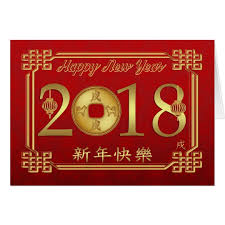 new year coin dog new year year of the dog 2018 coin card zazzle