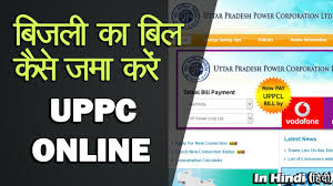 Help Paying Light Bill Uppcl Online How To Pay Uppcl Electricity Bill Online In Hindi