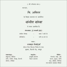 Stunning Hindu Wedding Invitation Wordings Sample Wedding Cards In Hindi Wedding Invitation Sample