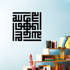 Islamic Home Decor by Popular Muslim Decor Buy Cheap Muslim Decor Lots From China Muslim