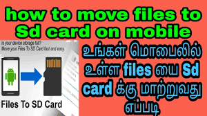 android move files to sd card how to move files to sd card android 01 tamil tricks
