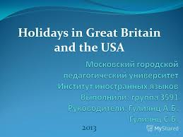 презентация на тему holidays in great britain and the usa