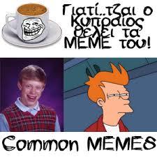 Common Memes - kypriako com meme generator