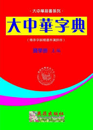 si鑒e wc 漢字信息總匯 部件序 龔學勝 readmoo 讀墨電子書