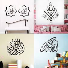 stickers high pour chambre allahu akbar islamic wall stickers quotes muslim home