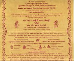 Marriage Invitation Card Sample Kannada Marriage Invitation Wordings Various Invitation Card Design