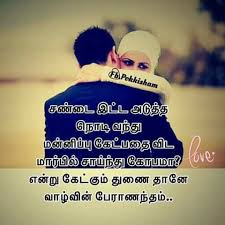 Wedding Quotes Tamil 317 Best Tamil Images On Pinterest Thoughts Felt And Ganesh