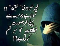 1017 best urdu quotes sayings images on urdu poetry