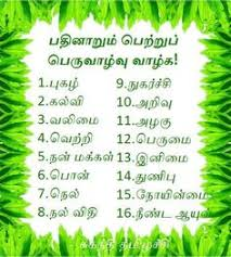 wedding wishes messages in tamil tamil pirantha naal valthu kavithai for happy birthday wishes with