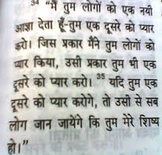 quotes from the bible about killing non believers more hindi bible quotes pictures for more visit our facebook