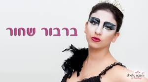 Halloween Black Swan Makeup מדריך איפור לפורים ברבור שחור Black Swan Makeup Tutorial
