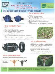 neer irrigation pvt ltd mumbai pumps motors and drip irrigation