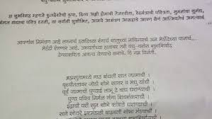 Wedding Invitation Card In Marathi Wedding Invitation Text Message In Marathi Popular Wedding
