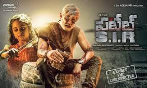 patel sir movie review jagapathibabu new movie news tollywood