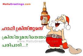 malayalam christmas e cards malayalam christmas orkut scraps