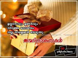 Wedding Wishes Quotes In Malayalam Birthday Wishes For Best Friend In Malayalam