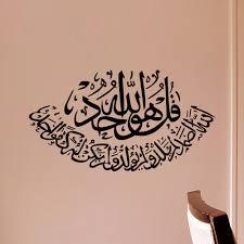 online get cheap bismillah in arabic aliexpress com alibaba group high quality islamic wall mural muslim arabic bismillah quran calligraphy home wall art decoration removable wall