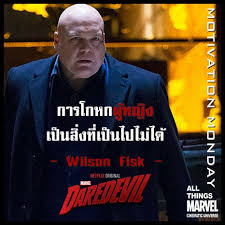 Wilson Fisk by All Things Marvel On Twitter