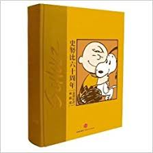 celebrating peanuts 60 years celebrating peanuts 60 years golden commemorative edition