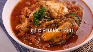 cuisine i ซ ปทะเลแบบอ ตาเล ยน by health cuisine