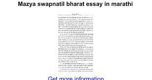 mazya swapnatil bharat essay in marathi docs