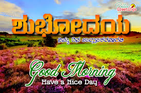 wedding wishes kannada morning quotes archives page 8 of 20 political greetings