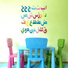 wall ideas alphabet wall art pinterest alphabet bedroom wall rainbow arabic alphabet decals stickers colorful wall art decoration modern decor with 28 letters of arabic