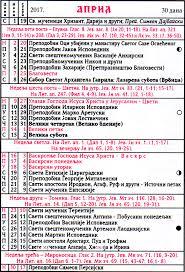 Crkveni Kalendar Za 2018 Katolicki Pravoslavni Crkveni Kalendar Za 2017 04