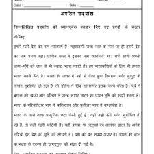 unseen passage worksheet hindi worksheet language worksheet