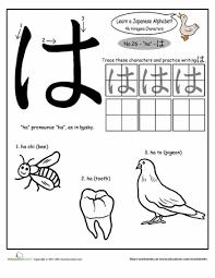 hiragana alphabet alphabet worksheets and the japanese