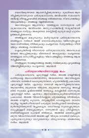 Resume Preparation Pdf Christmas Essay In Malayalam Pdf Sample Resume For Nurses