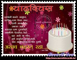 marathi birthday card template winclab info