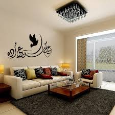 Muslim Home Decor 4104 Islamic Muslim Products Islamic Painting And Birds Wall