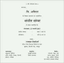 Indian Wedding Card Wordings In Wedding Invitation Card Matter In Hindi Chatterzoom