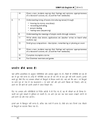 ssrp self learning guide english class 10 in hindi