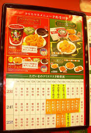 kfc thanksgiving menu japanese snack reviews variety friday japanese kfc christmas