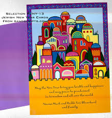 new year rosh hashanah cards from sand scripts