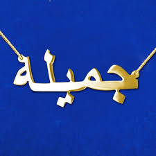 name in arabic necklace 18ct gold plated sterling silver arabic name necklace