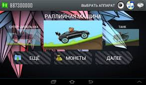 hill climb race mod apk hill climb racing mod cheats free of android version