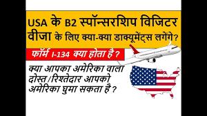 b2 visa invitation letter b2 sponsorship visitor visa checklist in hindi b1 b2 us visa