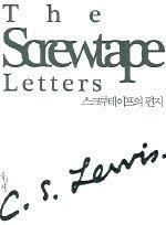 9788936506940 the screwtape letters korean edition small size