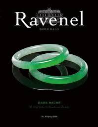 canap駸 poltron et sofa 羅芙奧季刊第14期ravenel quarterly no 14 2015 08 by ravenel