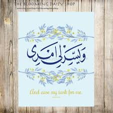 printable islamic quotes islamic wall art islamic art muslim quote print quran