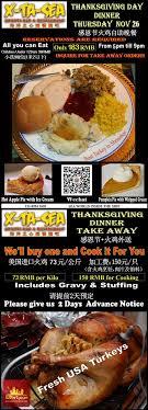 x ta sea thanksgiving day dinner x ta sea sports bar