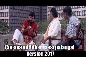 cinema siththar raasi palan u2013 predictions 2017 herotalkies