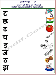 23 best hindi worksheets images on pinterest learn hindi