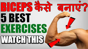 biceps क स बन ए 5 best exercise body kaise banaye