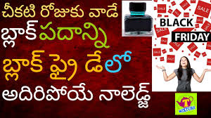 black friday thanksgiving day meaning tmixture telugu