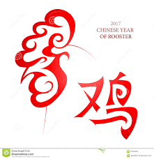 2017 chinese zodiac sign chinese new year 2017 rooster horoscope symbol stock vector